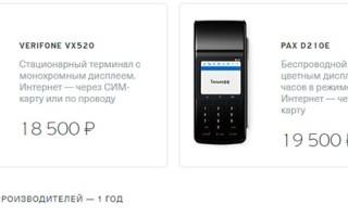 Эквайринг в Тинькофф банке: банковские терминалы, онлайн кассы, аренда, покупка